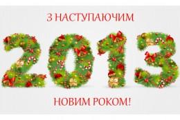 З наступаючим 2013!